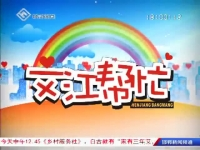 文江帮忙 12-10