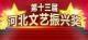 邯郸广播电视台《歌声飘过四十年》荣获河北省文艺振兴奖