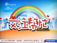 文江帮忙 12-12