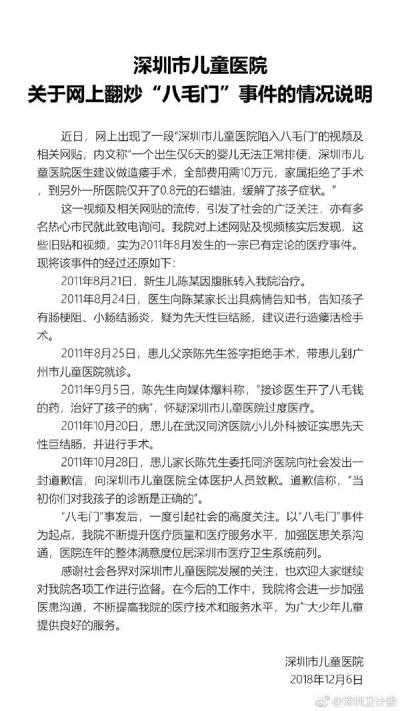 """网上翻炒""""八毛门""""事件,深圳市儿童医院辟谣"""