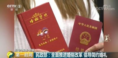 """@邯郸人,向""""天价彩礼、低俗婚闹""""说不!民政部倡导全面婚俗改革来了!"""