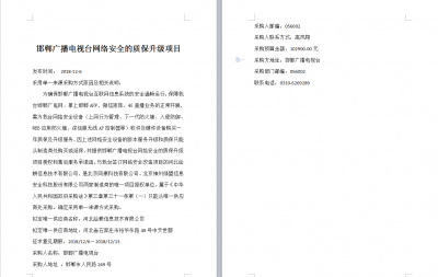 邯郸广播电视台网络安全的质保升级项目