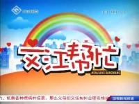 文江帮忙 12-14