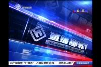 直播邯郸 12-12