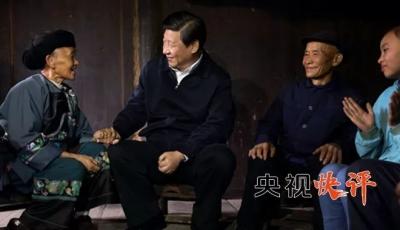 【央視快評】堅持中國特色人權發展道路