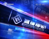 直播邯郸 01-19