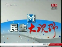 民生大视野 01-12