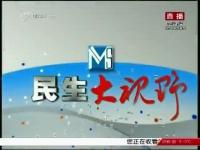 民生大视野 01-14