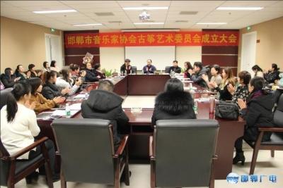 以弘扬中华古筝文化为己任 邯郸市音乐家协会古筝艺术委员会正式成立