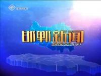 邯郸新闻 01-14