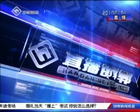 直播邯郸 01-16