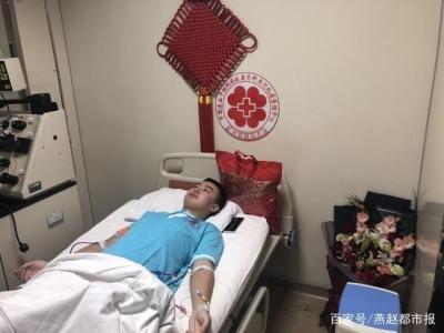 """邯郸第100例!22岁小伙儿""""捐髓""""救助远方10岁白血病患儿"""