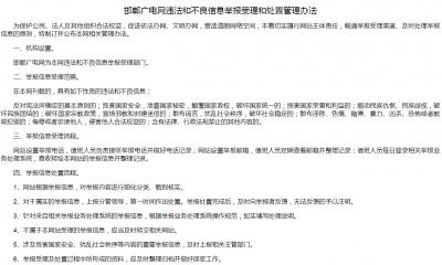 邯郸广电网违法和不良信息举报受理和处置管理办法