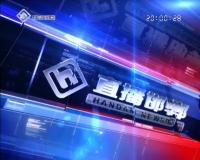 直播邯郸 01-01