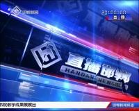 直播邯郸 01-04