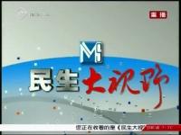 民生大视野01-07