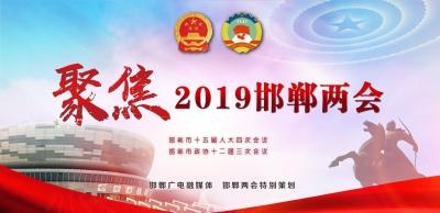 邯郸市第十五届人民代表大会  第四次会议主席团和秘书长名单(草案)