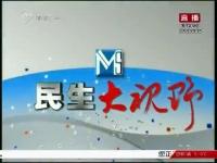民生大视野 01-11
