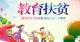 邯郸教育扶贫:小学每学年补助1000元,初中1250元
