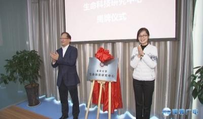 北京大学邯郸创新研究院生命科技研究中心揭牌成立 王立彤出席并讲话