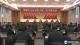 高宏志在邯郸军分区党委十届三次全体会议上强调 全面贯彻落实习近平强军思想 奋力开创我市国防动员和后备力量建设新局面