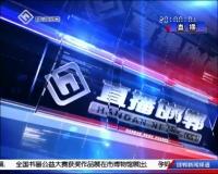 直播邯郸 01-03