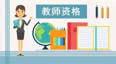 河北省2019年上半年中小学教师资格考试1月15日起报名!