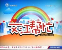 文江帮忙 01-11