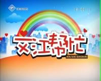 文江帮忙 01-08