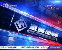 直播邯郸 01-10