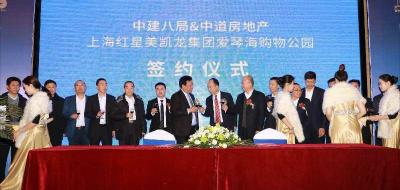 又一商业航母将登陆邯郸——邯郸首个上海红星美凯龙爱琴海购物公园项目动工签约打造第四代体验式商业运作新模式