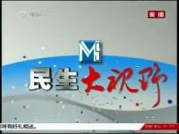 民生大视野01-06