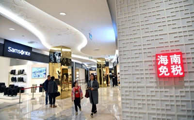 海南新增海口、琼海博鳌两家市内免税店19日开业