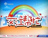 文江帮忙 01-05