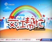 文江帮忙 01-09