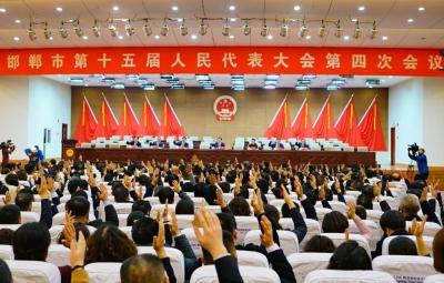 邯郸市十五届人大四次会议举行预备会议