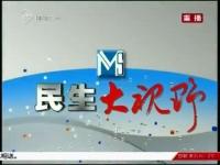 民生大视野01-04