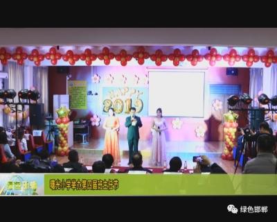 曙光小学举办第四届班主任节