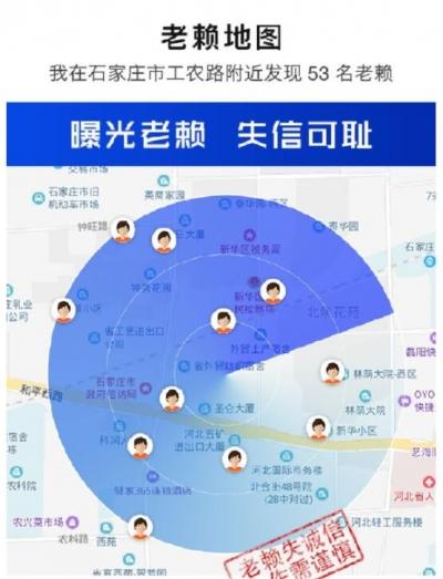 """河北高院""""老赖地图""""正式上线 微信小程序惩治""""老赖"""""""