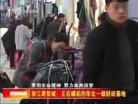 浙江商贸城:正在崛起的华北一级轻纺基地