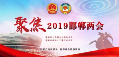 邯郸市第十五届人民代表大会第四次会议主席团常务主席名单