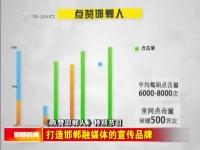 点赞邯郸人——特别节目(上)打造邯郸融媒体的宣传品牌