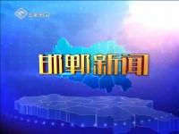 邯郸新闻 01-11