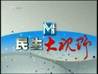 民生大视野 01-09