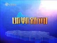 邯郸新闻 01-10