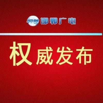 邯郸40个项目列入省重点 项目数量连续5年全省第一