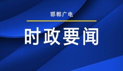 高宏志主持召开市委全面深化改革委员会第一次会议