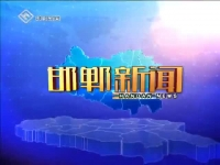邯郸新闻 02-04