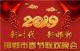 【美丽河北 e起过年】新时代 新邯郸——2019邯郸春晚2日晚播出