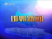 邯郸新闻 02-08